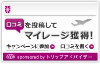 トリップアドバイザー JALマイレージ 口コミ投稿キャンペーン