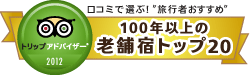 「100年以上の老舗宿」トップ20【トリップアドバイザー】