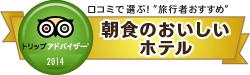 朝食のおいしいホテル 2014 【トリップアドバイザー】