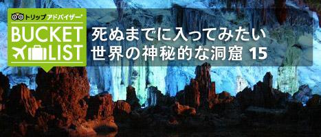 死ぬまでに入ってみたい、世界の神秘的な洞窟15