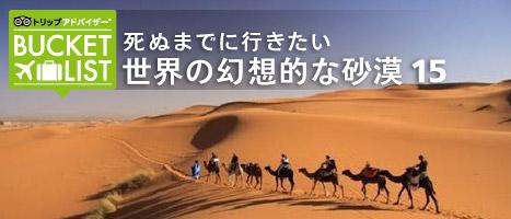死ぬまでに行きたい 世界の幻想的な砂漠 15