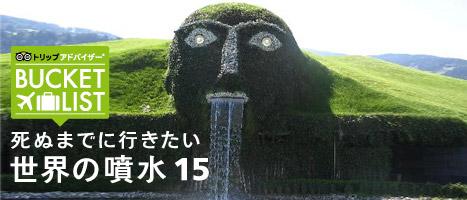 死ぬまでに行きたい 世界の噴水15