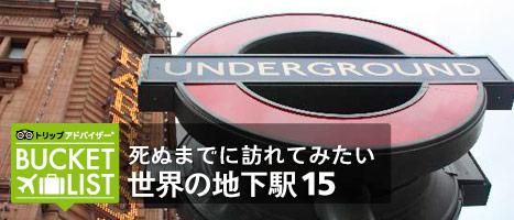 死ぬまでに訪れてみたい、世界の地下駅 15