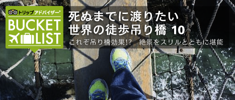 死ぬまでに一度は渡りたい世界の徒歩吊り橋 10