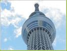 日本の展望スポット 2013