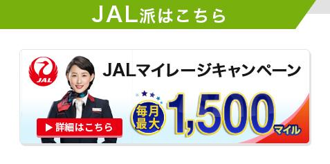 JALマイレージキャンペーン