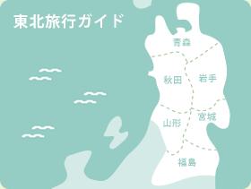 各都道府県旅行ガイド