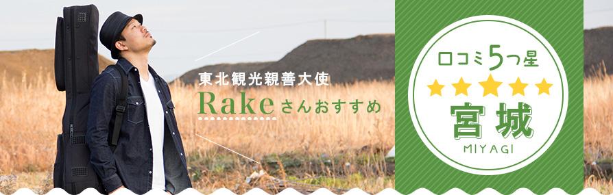 東北観光親善大使 Rakeさんおすすめ 口コミ5つ星 宮城