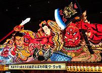 ねぶたの家 ワ・ラッセ: 日本の火祭り
