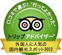 「「外国人に人気の日本の観光スポット」Top 20【トリップアドバイザー】