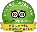 「外国人に人気の日本の宿泊施設」 2013 【トリップアドバイザー】