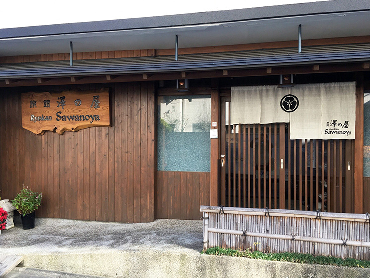 旅館 澤の屋