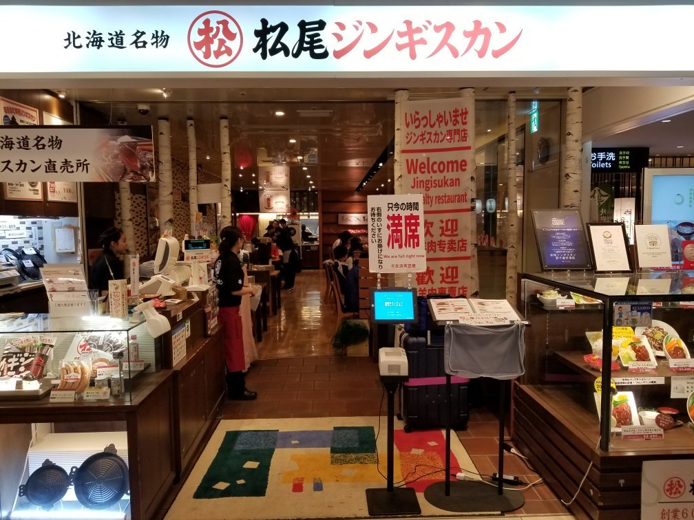 松尾ジンギスカン 新千歳空港店