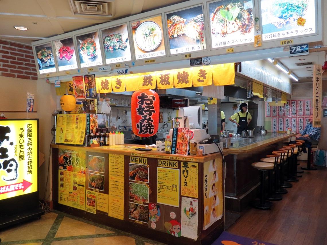 五エ門 広島空港店