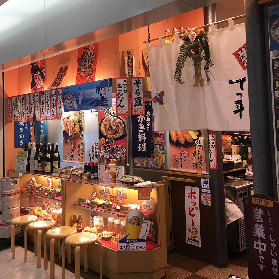 てっ平 広島空港店