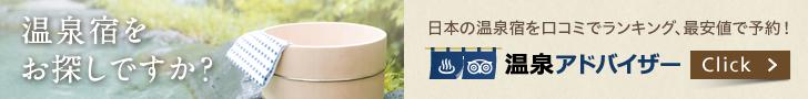 日本の温泉宿を口コミでランキング、最安値で予約!温泉アドバイザー
