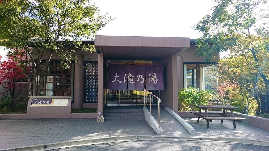 草津温泉 大滝乃湯