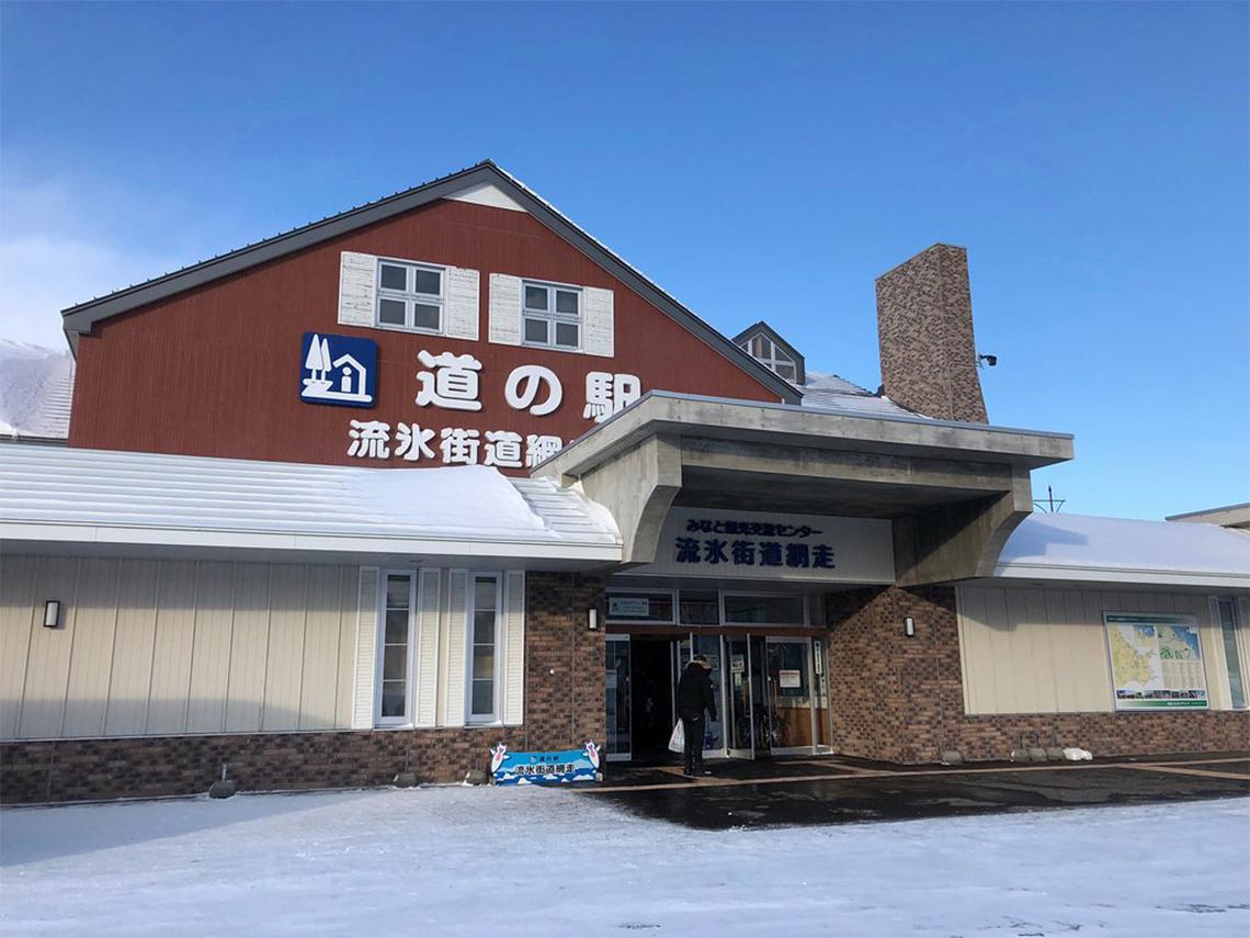 道の駅 流氷街道網走