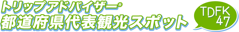 トリップアドバイザー 都道府県代表観光スポット TDFK47