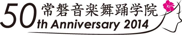 常磐音楽舞踊学院 50th Anniversary 2014