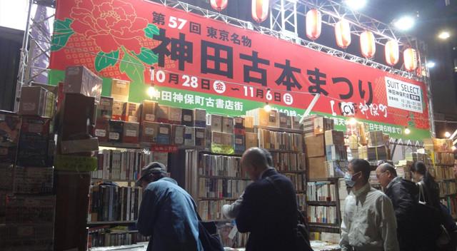 画像:神田神保町古書店街