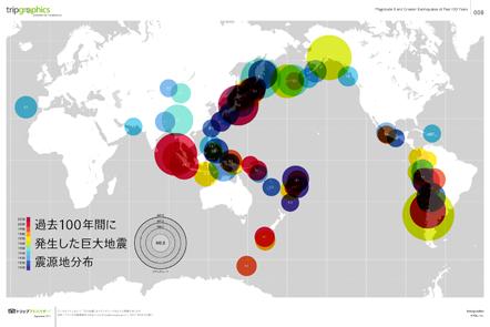 「過去100年間に発生した巨大地震の震源地」。トリップアドバイザーのtripgraphics(毎週更新)で、世界の旅が見える!