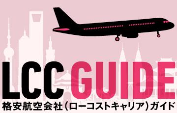 格安航空会社